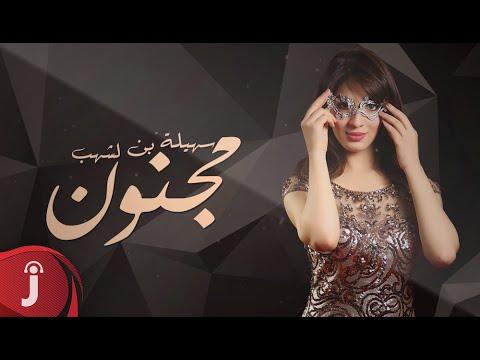 NandoLeaks New Music: Souhila Ben Lachhab مجنون ( النسخة الأصلية ) – سهيلة بن لشهب | 2016