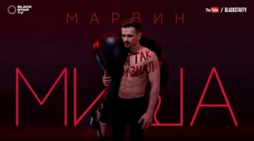 NandoLeaks New Music: Миша Марвин – Я так и знал