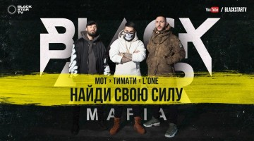 NandoLeaks New Video: Black Star Mafia (Мот, L'ONE, Тимати) – Найди свою силу